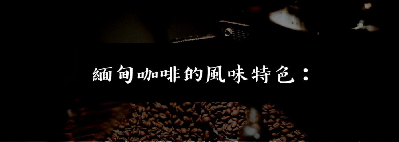 緬甸咖啡風味